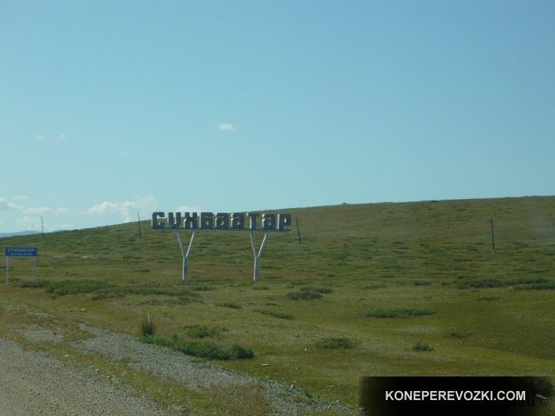 mongolia_2009_17-1